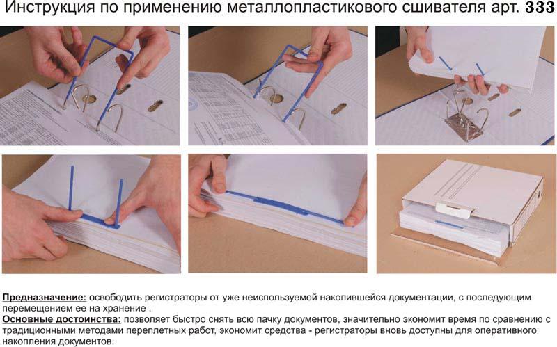 Сшив бухгалтерских документов в бюджетной организации 18